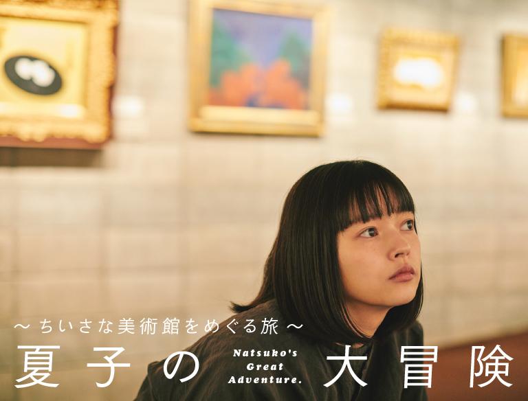 『夏子の大冒険 〜ちいさな美術館をめぐる旅〜』