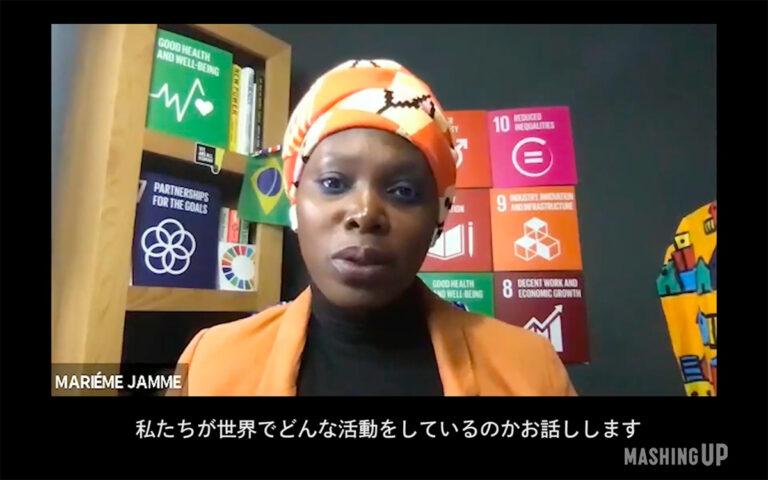 iamtheCODE 創設者のマリエム・ジャムさん。2017年にはユニセフとビル&メリンダ・ゲイツ財団がSDGs達成に貢献した人物に贈るGlobal Goals Awardを受賞。©MASHING UP