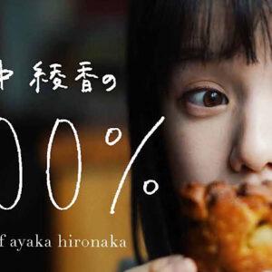 弘中綾香の「純度100%」~書籍化記念特別編その1…表紙、決まりました!~