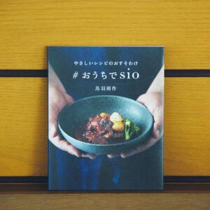 小学館出版/2020年9月初版刊行