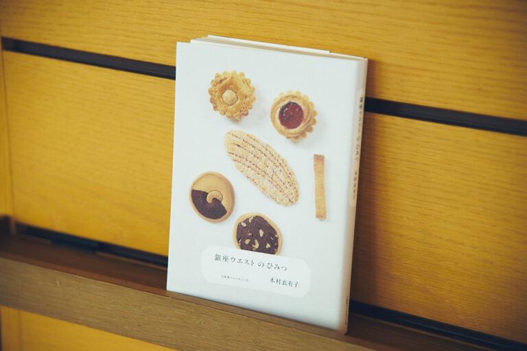 幻冬舎出版/2000年8月初版刊行