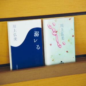 文藝春秋出版/2002年9月初版刊行、幻冬舎出版/2000年8月初版刊行