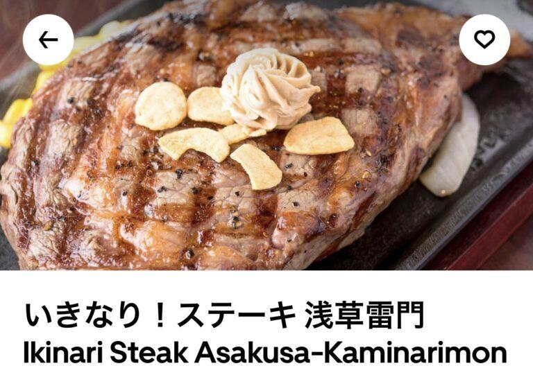 浅草 いきなり!ステーキ