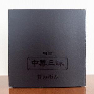 「明星 70 周年記念商品 中華三昧 贅の極み (魚翅姿煮拉麺・極厚叉焼拉麺)」5,000 円。