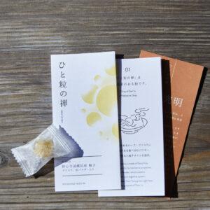 「ひと粒の禅」300円。飴には境内で採れた柚子オイルと、瞑想効果のあるハーブ・ゴツコラ、整腸効果がある食べる杉パウダーが入る。お土産として購入も可能。