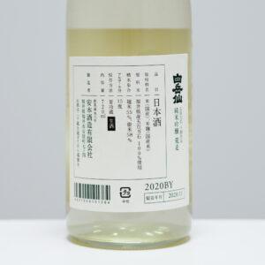 「白岳仙 純米吟醸 荒走」720ml 1870円(税込・ひいな購入時価格)/安本酒造有限会社
