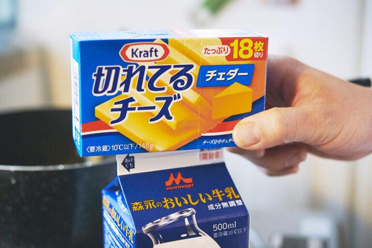 【POINT】譲れないチェダーチーズ。