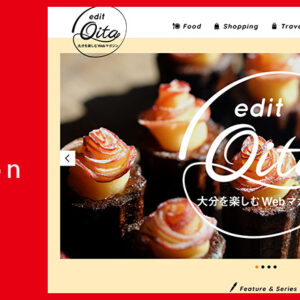 温泉だけじゃない!大分県の魅力を発信する公式ポータルサイト「edit Oita」がオープン!