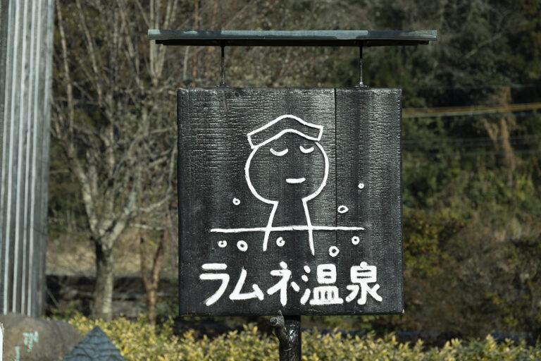 日本一かわいい〈ラムネ温泉〉で癒やされる!?