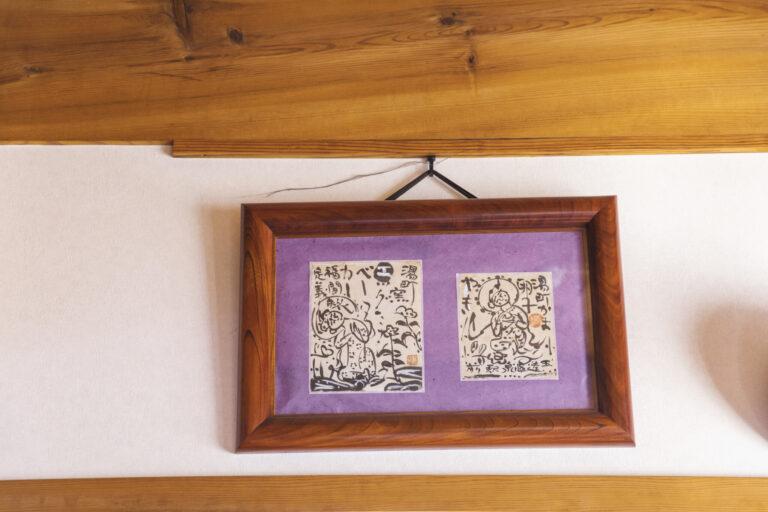 日本を代表する版画家として知られる棟方志功の原画も。