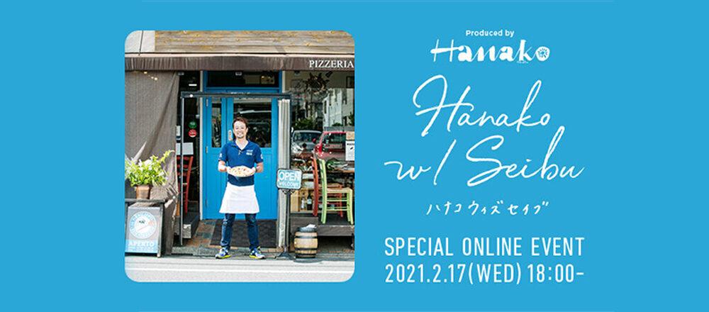 HanakoウィズSeibu-2-700x420のコピー