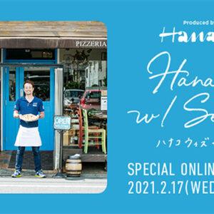 【抽選20名様をご招待!】2/17(水)18時~石神井の名店とのコラボ「Hanakow/ Seibu-おいしいワークショップ-」開催決定。