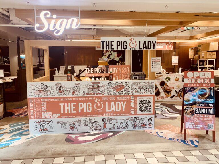 ハワイで大人気のベトナムレストラン〈THE PIG & THE LADY〉。イートイン席もあり。