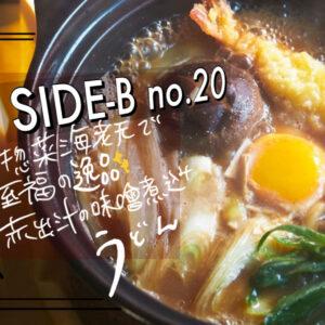 惣菜の海老天で逸品!「赤出汁の味噌煮込みうどん」の簡単レシピ。~細川芙美の「SIDE-Bクッキング」~