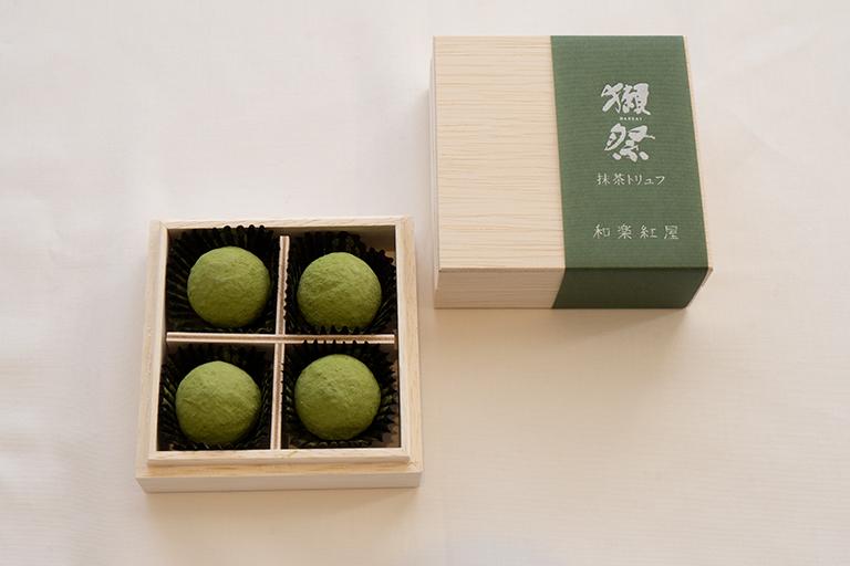 〈和楽紅屋〉の「獺祭抹茶トリュフ4個入」1,620円。