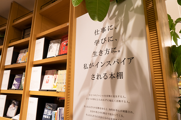 """ブックライブラリーのテーマは""""仕事に、学びに、生き方に。私がインスパイアされる棚""""。"""