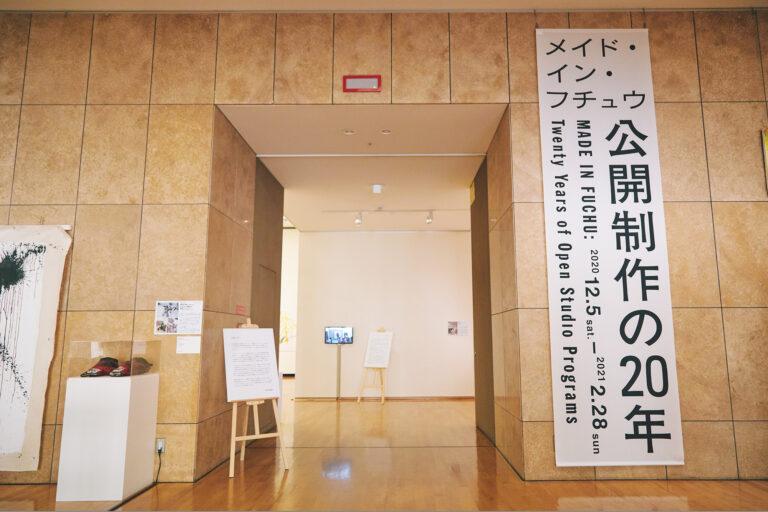開館20年の節目にふさわしい、美術家たちの記録と記憶を集結させた企画展。