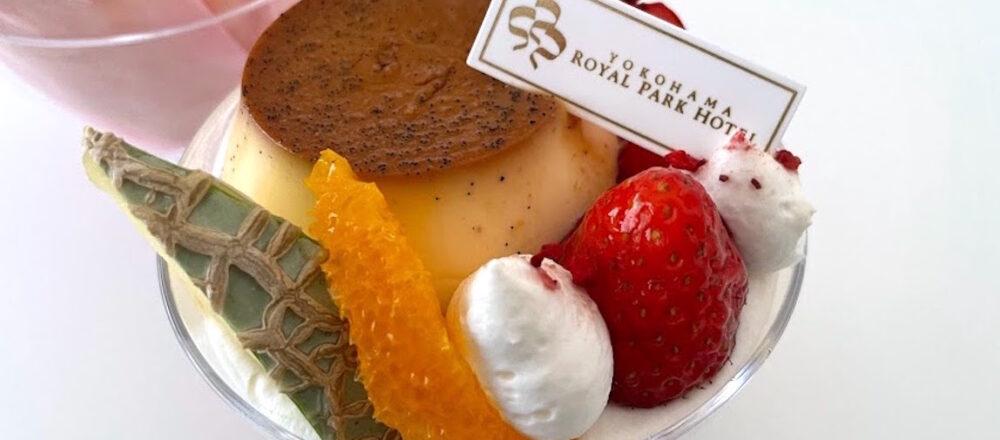 〈横浜ロイヤルパークホテル〉いちごフェア テイクアウト 横浜