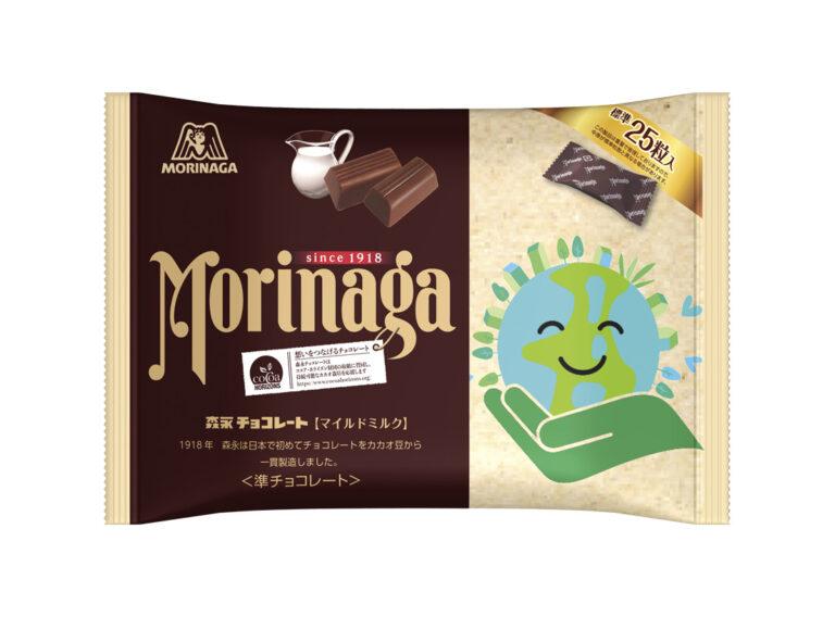 森永チョコレート<マイルドミルク>※立体正面