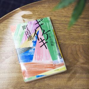 河出書房新社出版/2016年5月初版刊行