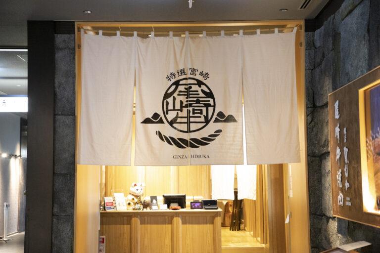 店名は宮崎県にある地名、日向の昔の読み方「ひむか」からとったもの。