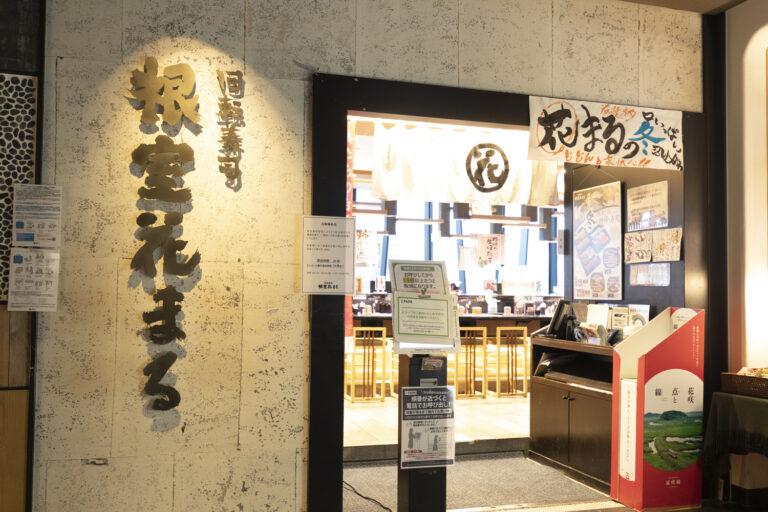 北海道と東京に店舗を展開。
