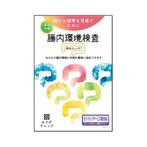 「腸内環境検査「腸活チェック」」3,025円