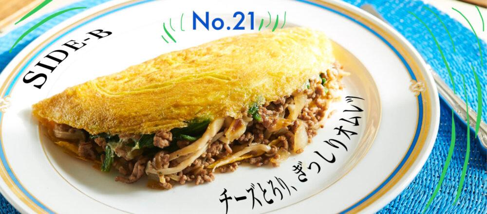 冷凍食材でも本格的!チーズとろり、ぎっしりオムレツ。~細川芙美の「SIDE-Bクッキング」~
