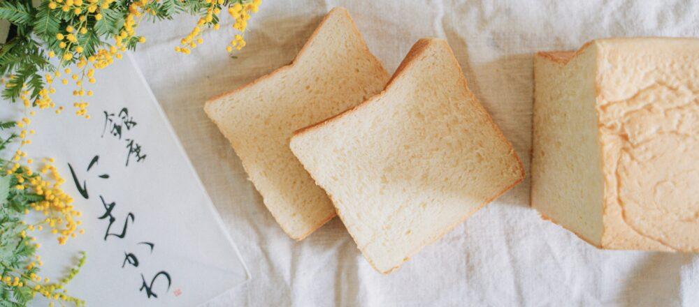 高級食パン専門店〈銀座に志かわ〉直伝、食パンアレンジレシピ3選。