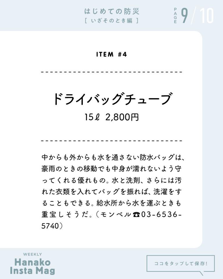 BOUSAI2_item_part#1-9