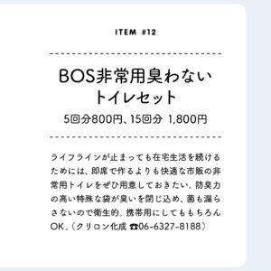 BOUSAI2_item_part#3-9