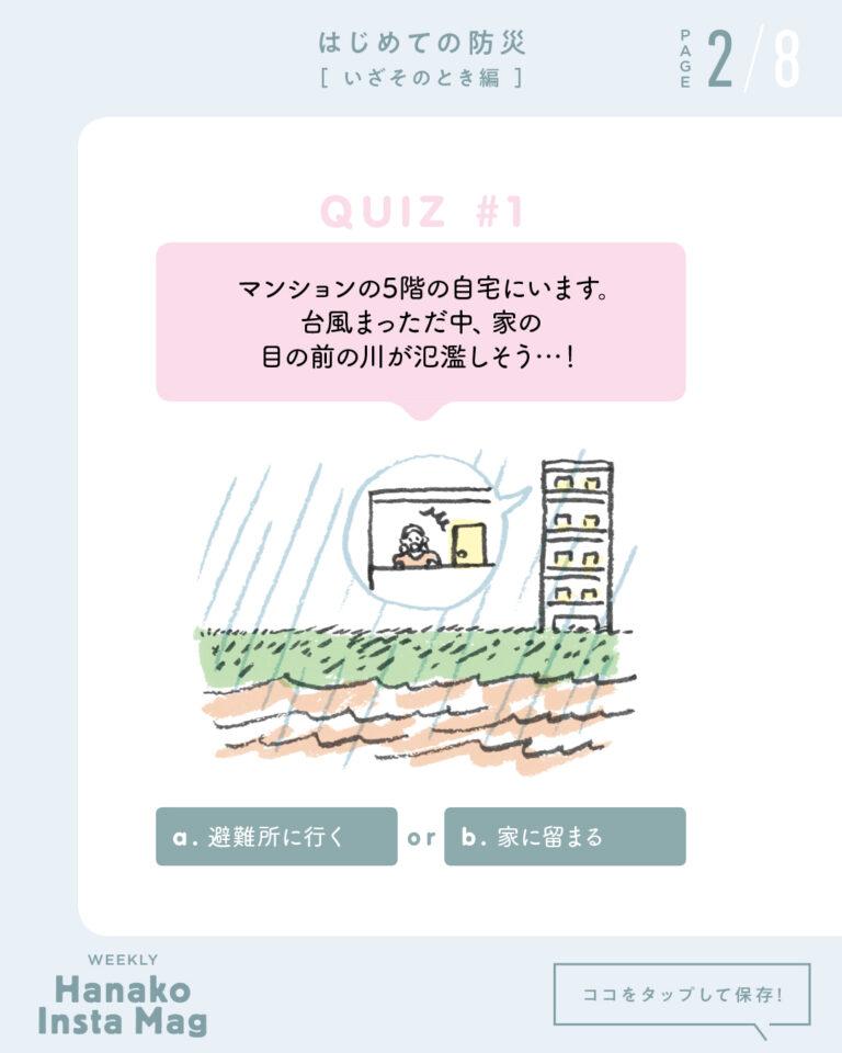 BOUSAI2_QUIZ_part#1-2