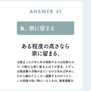 BOUSAI2_QUIZ_part#1-3