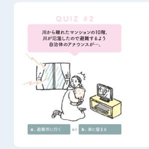 BOUSAI2_QUIZ_part#1-4