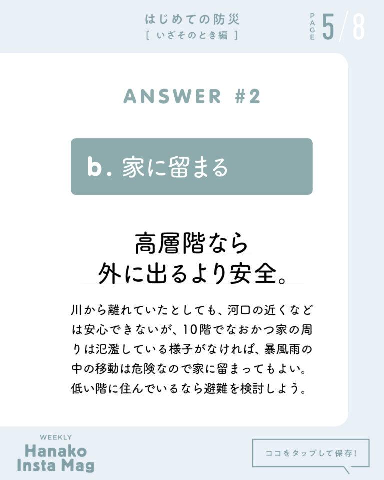 BOUSAI2_QUIZ_part#1-5