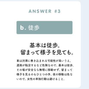 BOUSAI2_QUIZ_part#1-7