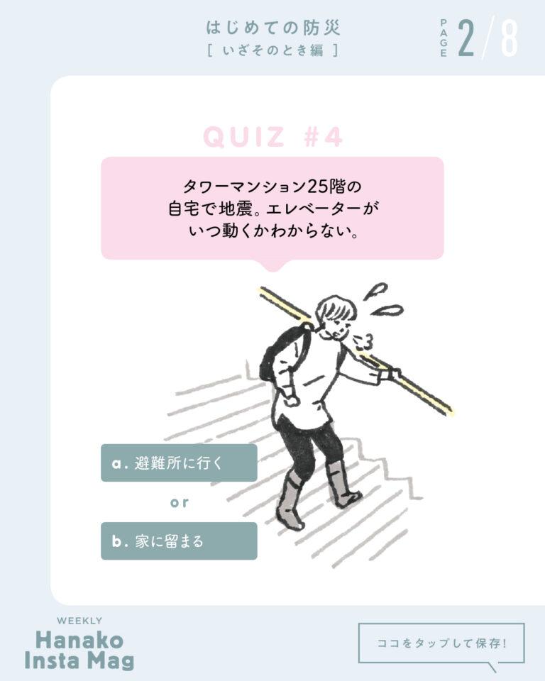 BOUSAI2_QUIZ_part#2-2