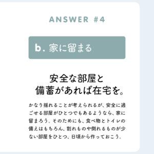 BOUSAI2_QUIZ_part#2-3