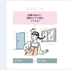 BOUSAI2_QUIZ_part#2-4