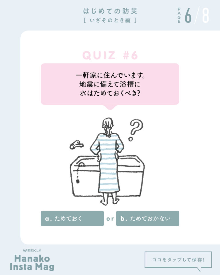 BOUSAI2_QUIZ_part#2-6