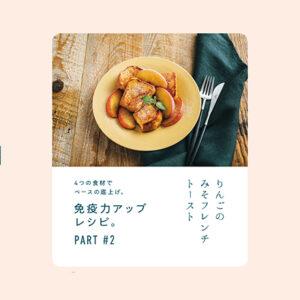 【まとめ】免疫力を高める簡単レシピ。しょうがたっぷり「参鶏湯」など、体の内側から温まる料理も。
