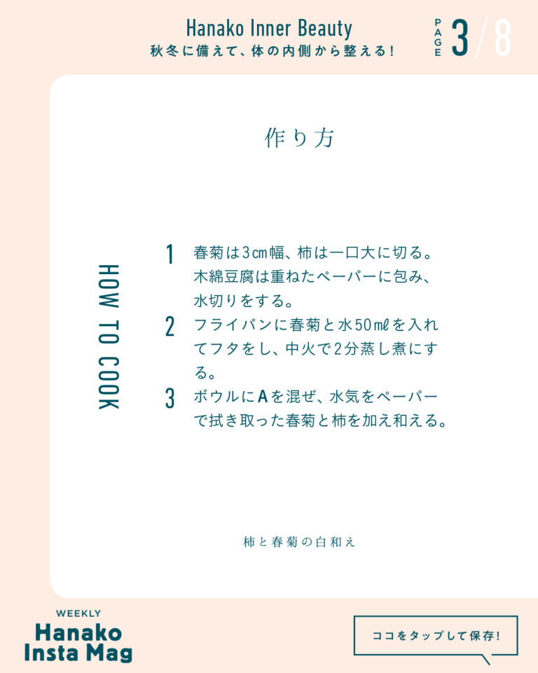 BEAUTY_RECIPE#4-3
