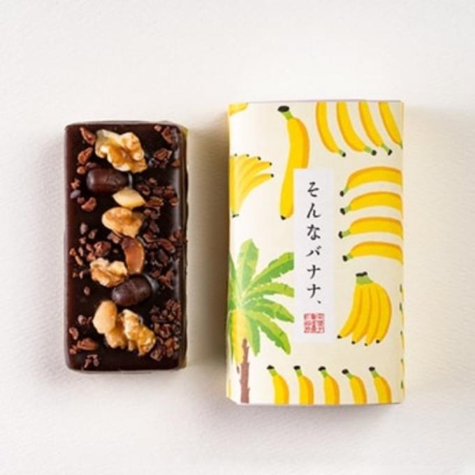 「そんなバナナ」1,296円(税込)