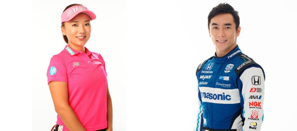 東日本大震災から10年「あの人がいま思うこと。」/レーシングドライバー・佐藤琢磨さん、プロゴルファー・有村智恵さん