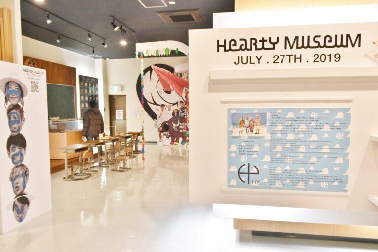 「HY」のミューアム〈HeartY Museum(ハーティー・ミュージアム)〉。