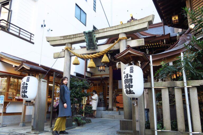 小網神社¥2