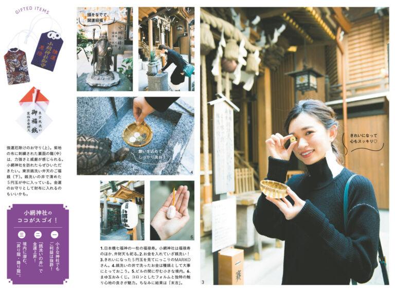 ハナコデビューを飾った4年前のページ。…若い!/Hanako 第1125号