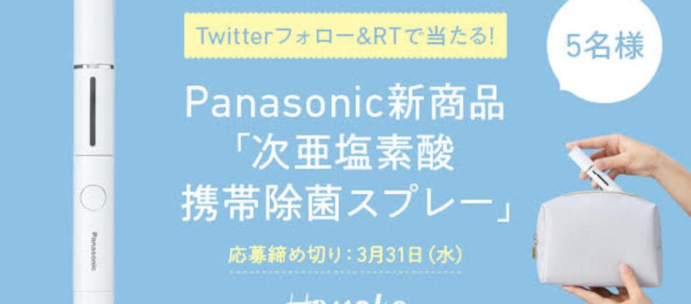 【キャンペーン中】Panasonic「次亜塩素酸 携帯除菌スプレー」を5名にプレゼント!