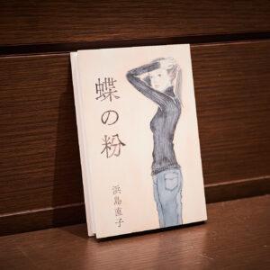 mille books出版/2020年10月初版刊行