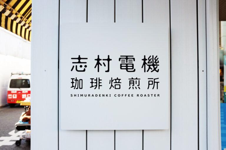 豊島園 志村電機 珈琲焙煎所